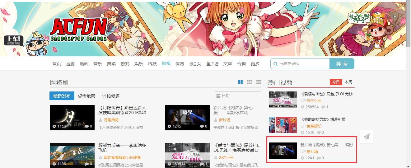 将界07 a站影视网络剧频道