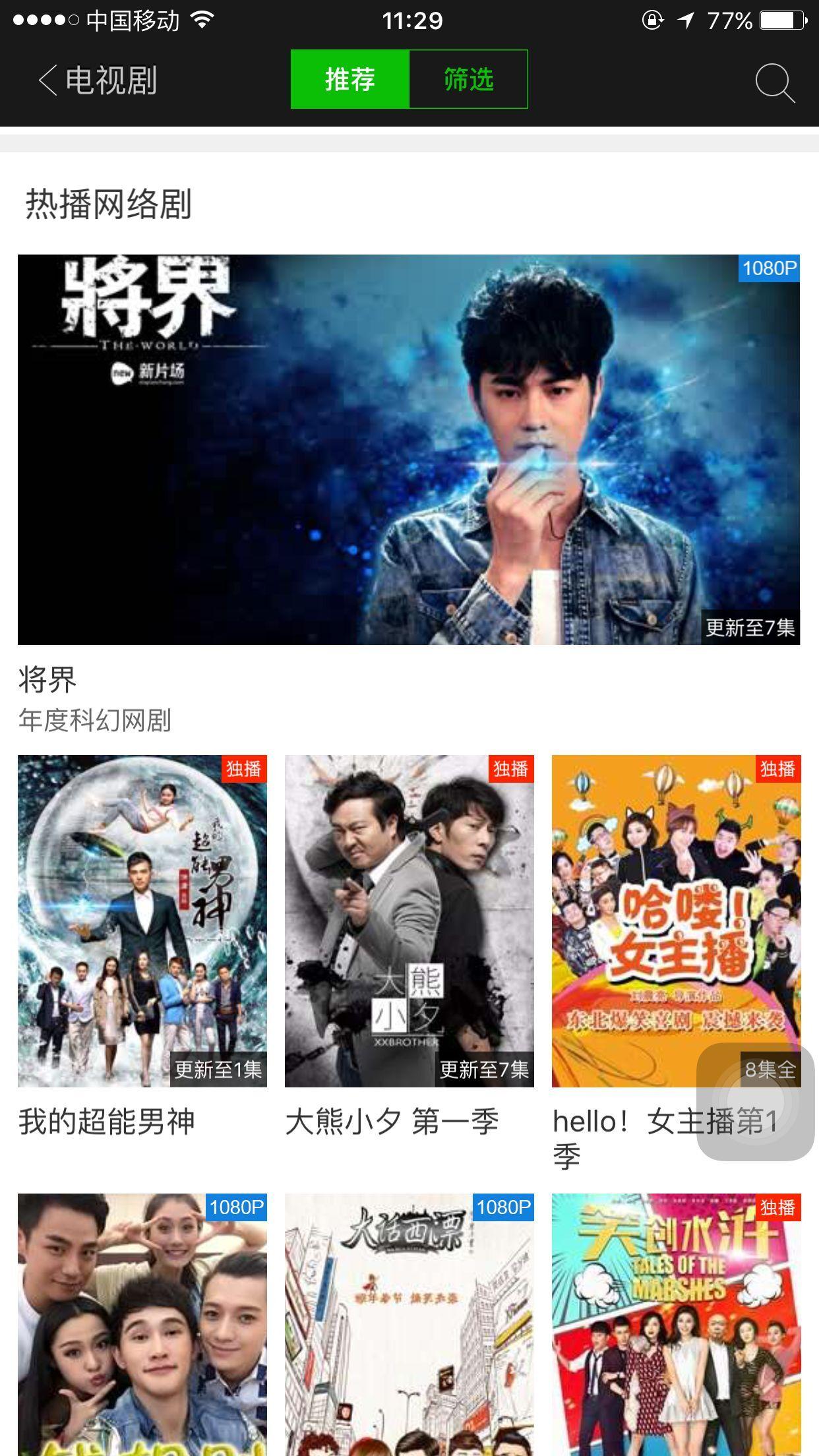将界07 爱奇艺app网络剧频道