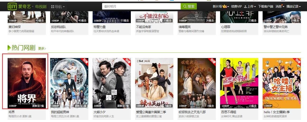 将界07 爱奇艺电视剧频道 热门网剧