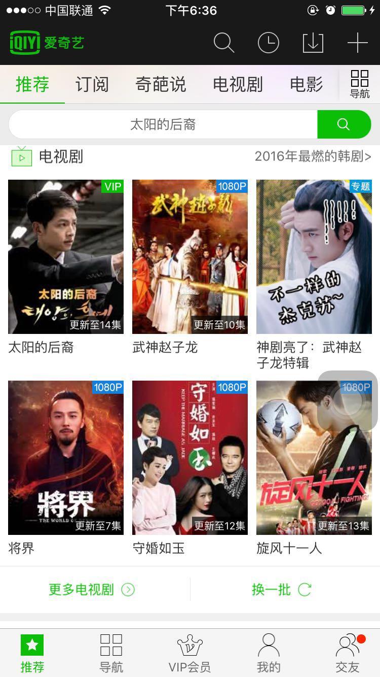 将界07 爱奇艺手机端首页电视剧频道