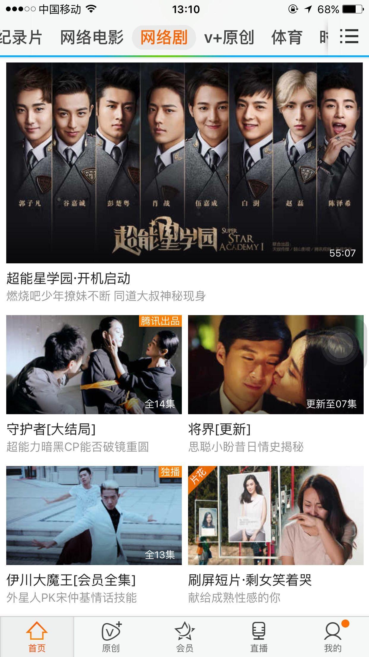 将界07 腾讯app网络剧频道