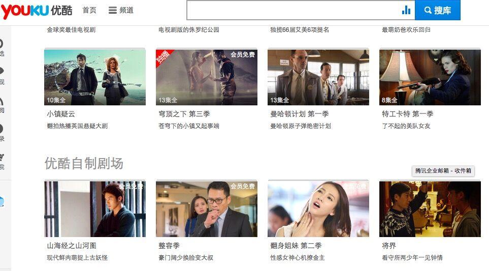 将界07 优酷电视剧频道自制剧场推荐