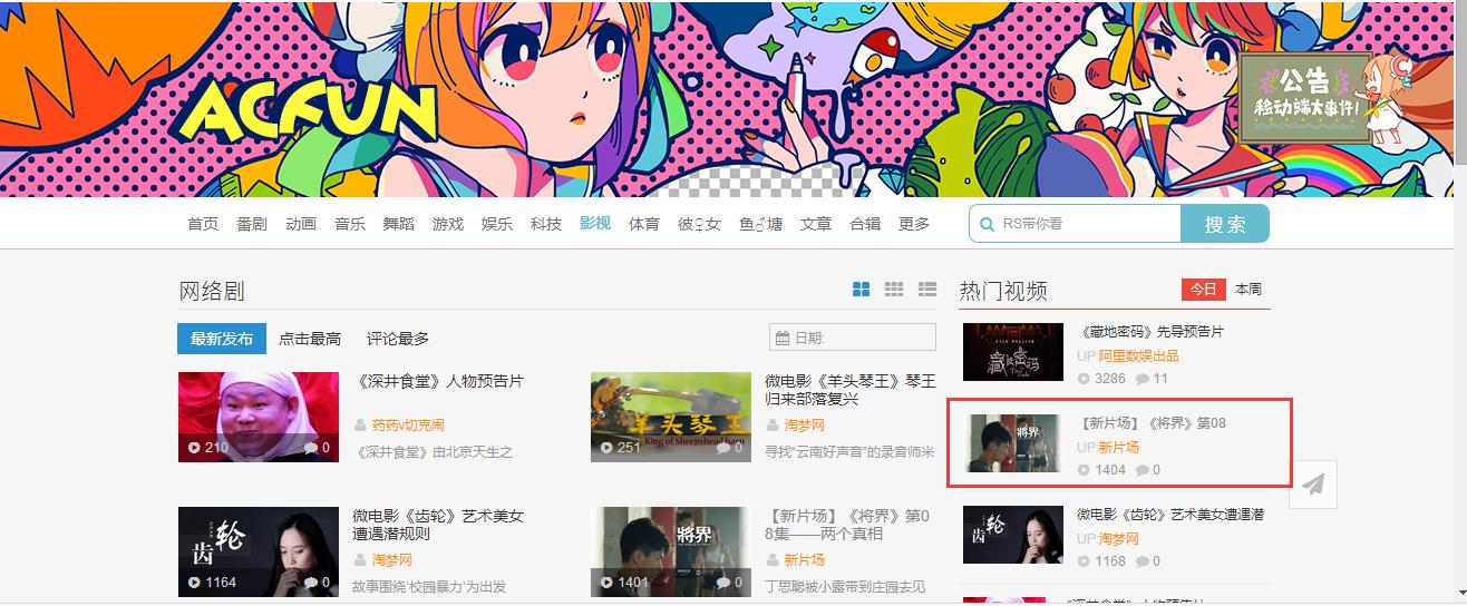 将界08 A站影视网络剧