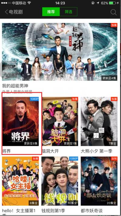 将界08 爱奇艺app电视剧