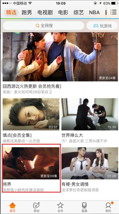 将界09  腾讯app精选