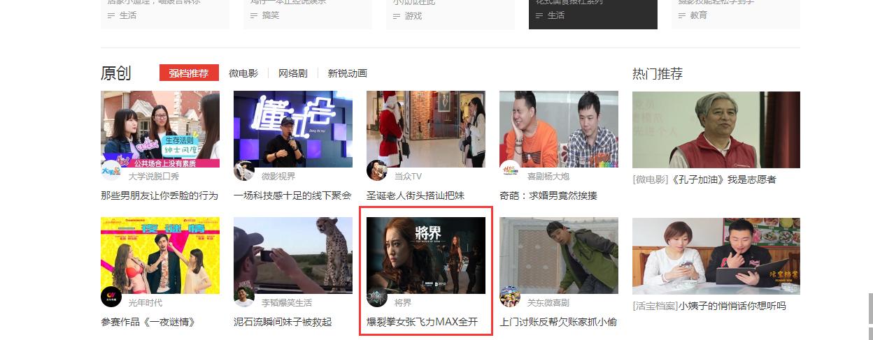 将界09 搜狐自媒体原创