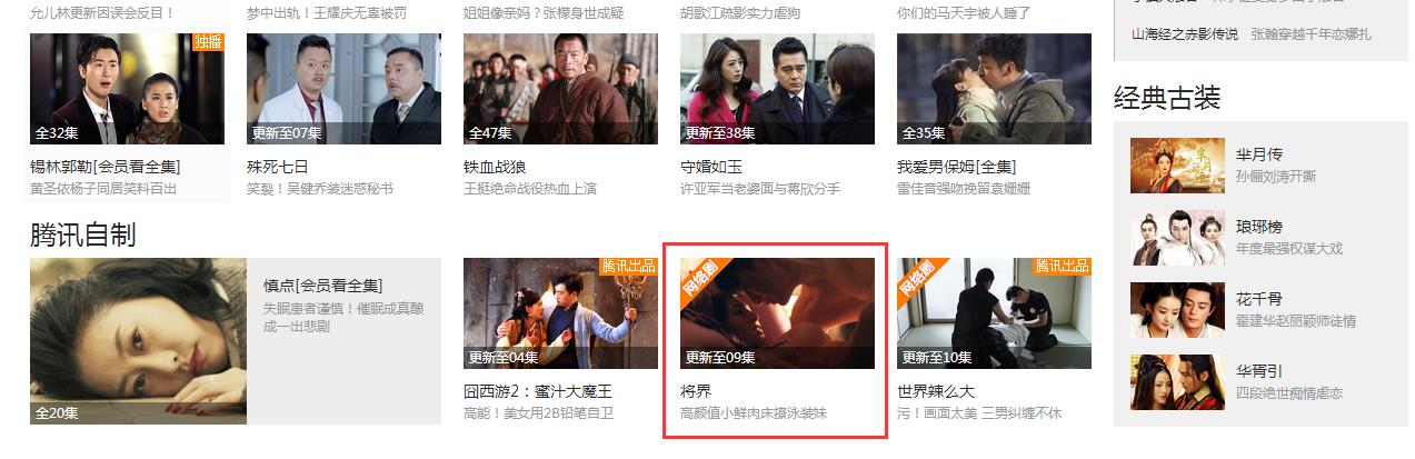 将界09 腾讯电视剧