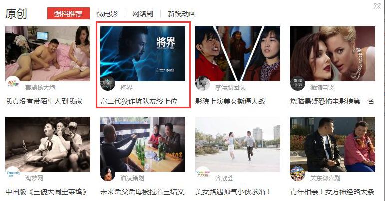 将界10 搜狐原创