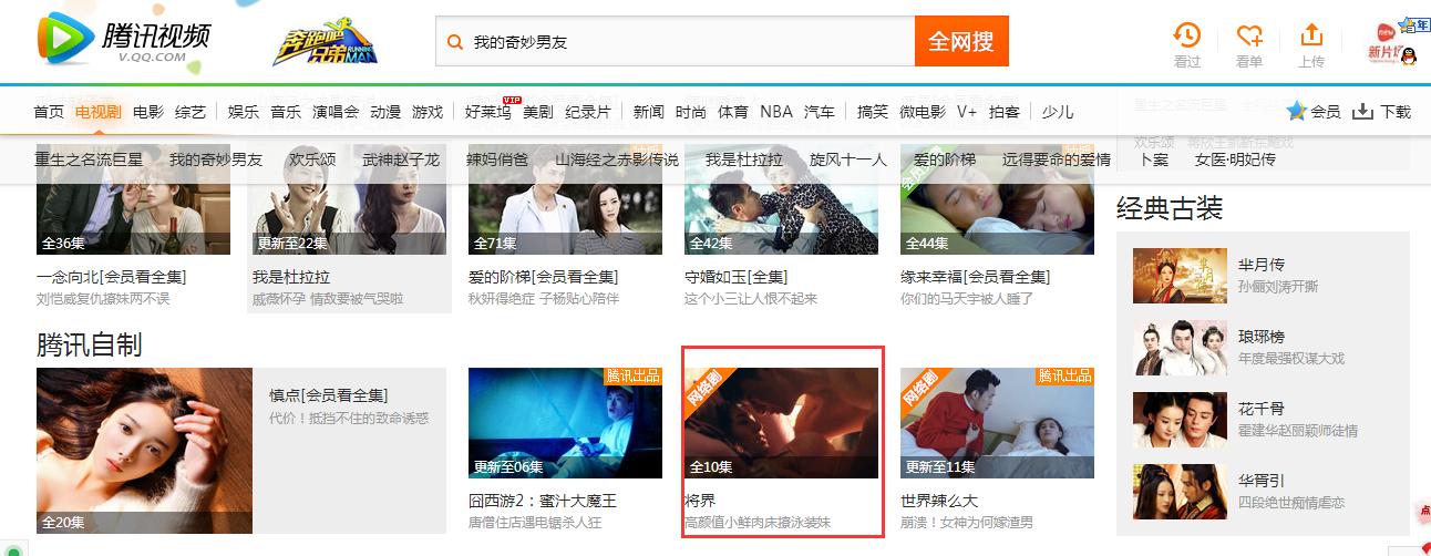 将界10 腾讯电视剧频道