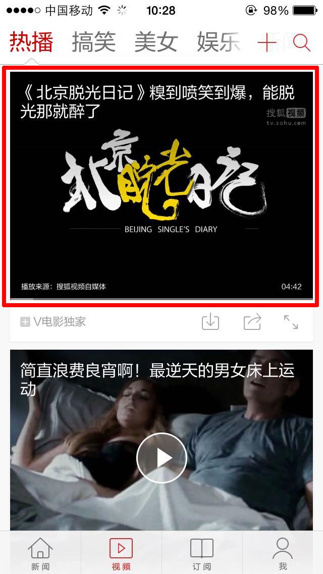 搜狐 手机新闻客户