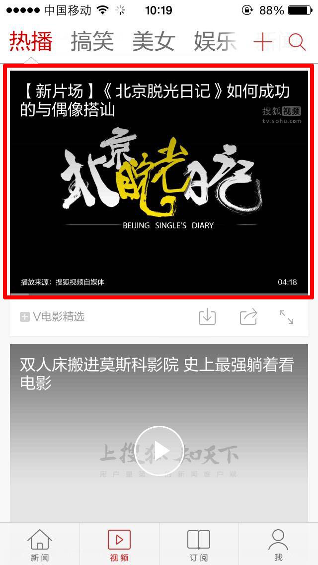 搜狐 手机新闻客户端
