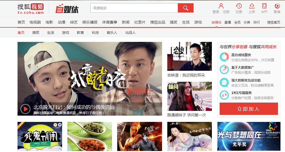 搜狐 自媒体频道焦点图