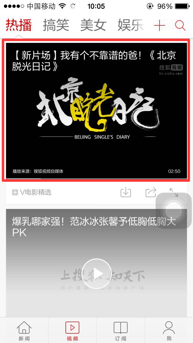 搜狐手机新闻客户端