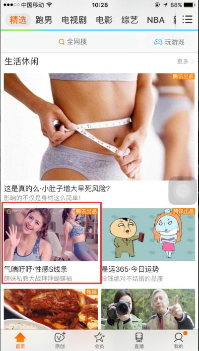 气喘吁吁02 腾讯app精选生活休闲