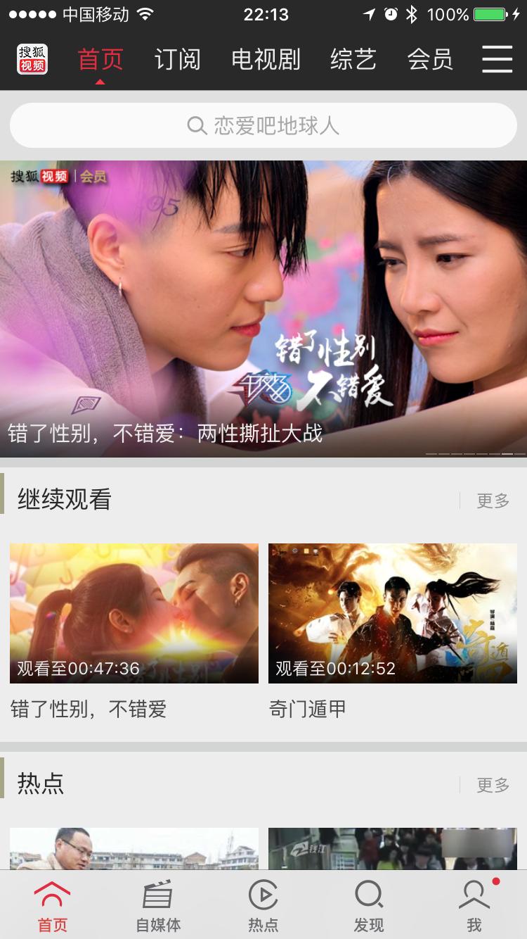 搜狐app首页banner