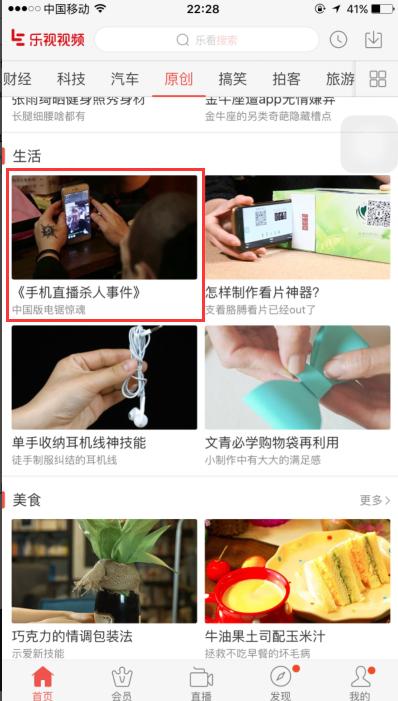 手机直播杀人事件 乐视app原创频道