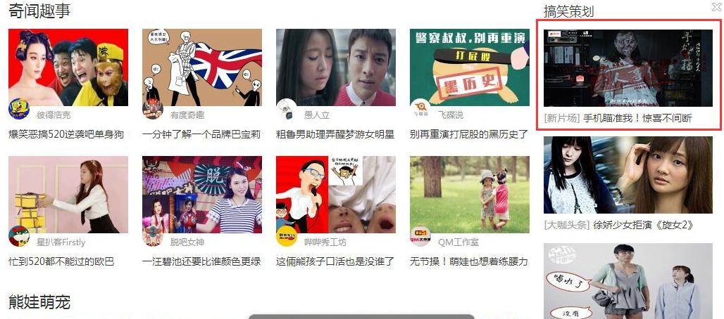 手机直播杀人事件 搜狐搞笑频道