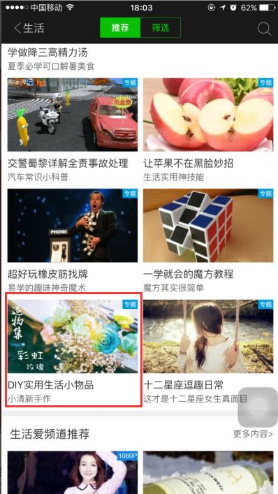 造物集08 爱奇艺app生活频道推荐