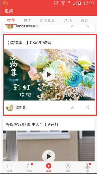 造物集08 网易app视听