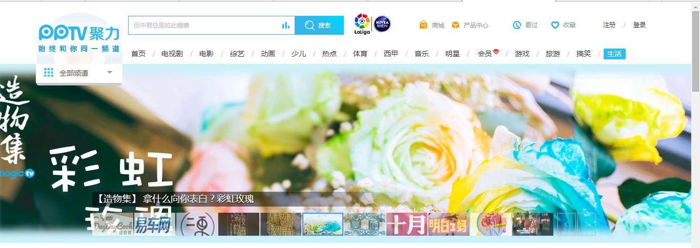 造物集08 pptv生活频道banner