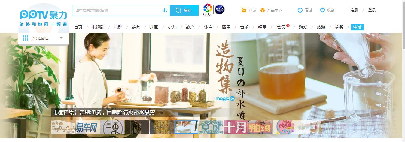 pptv生活频道banner