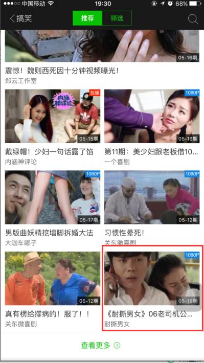 耐撕男女06 爱奇艺app搞笑频道