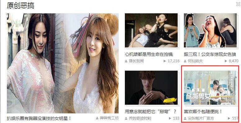 耐撕男女06 搜狐搞笑频道