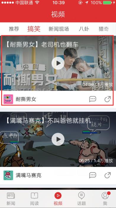 耐撕男女06 网易app视听