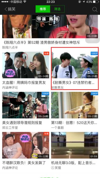 耐撕男女07 爱奇艺app搞笑频道