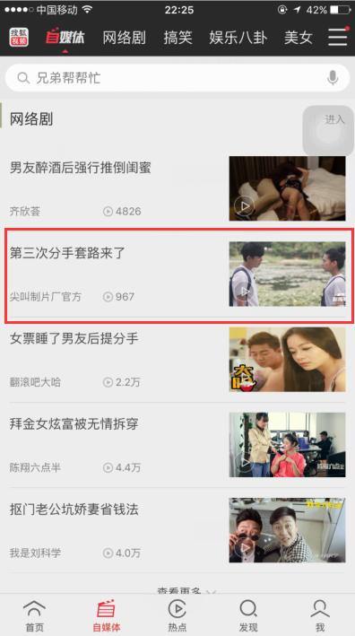 耐撕男女07 搜狐app自媒体网络剧