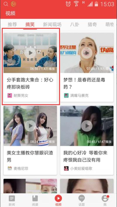 耐撕男女07 网易app视听