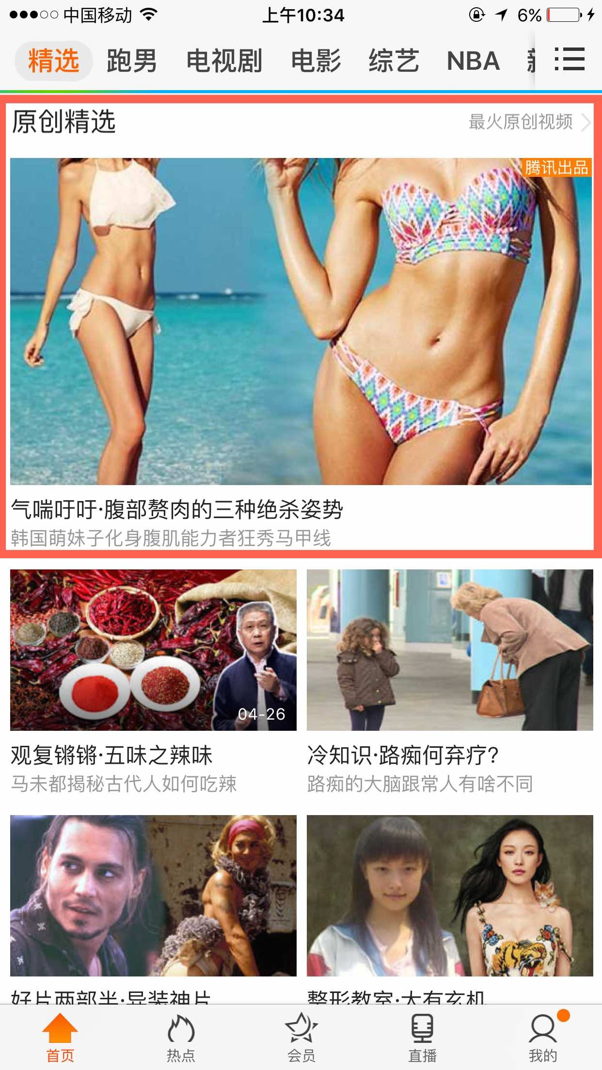 气喘吁吁06 腾讯视频app 精选版块原创精选大图推荐