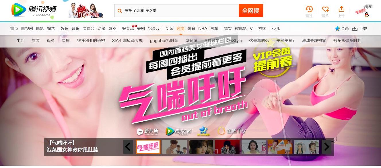 气喘吁吁06 腾讯视频时尚频道首页焦点图推荐
