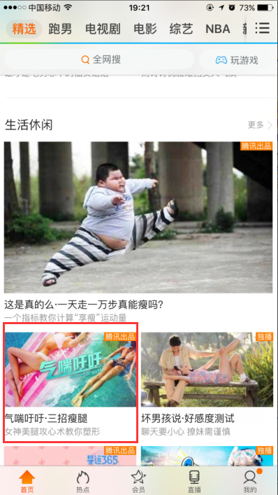 气喘吁吁07 腾讯app首页生活精选