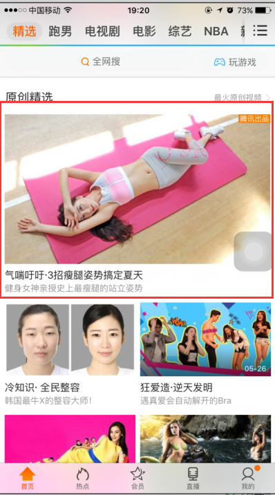 气喘吁吁07 腾讯app首页原创精选