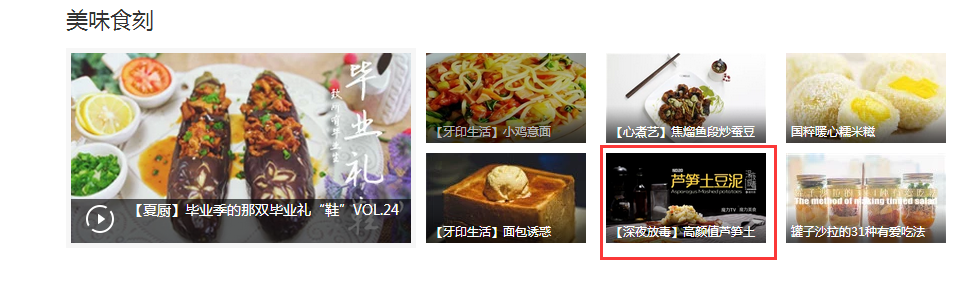 深夜放毒20 PPTV生活频道