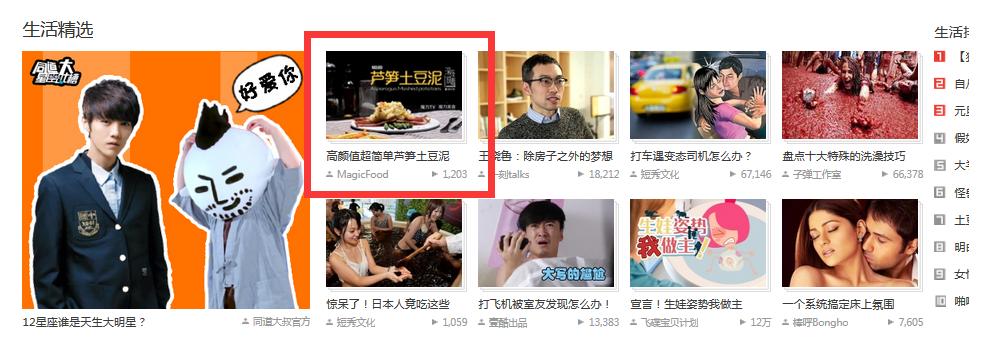 深夜放毒20 搜狐生活频道精选