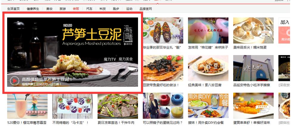 深夜放毒20 搜狐生活频道做饭