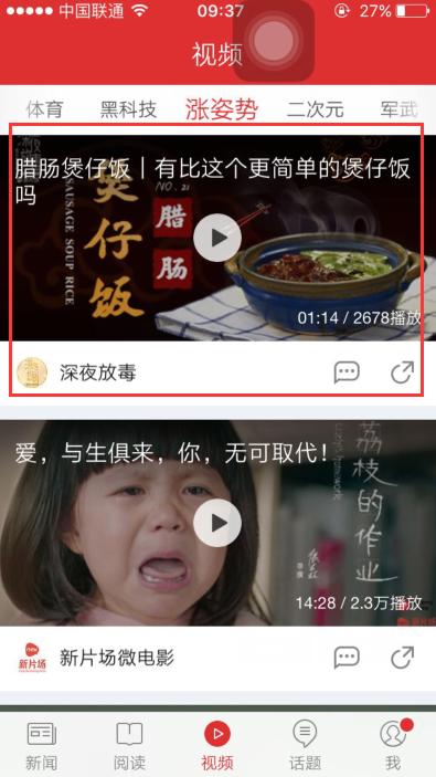 深夜放毒21 网易app视听