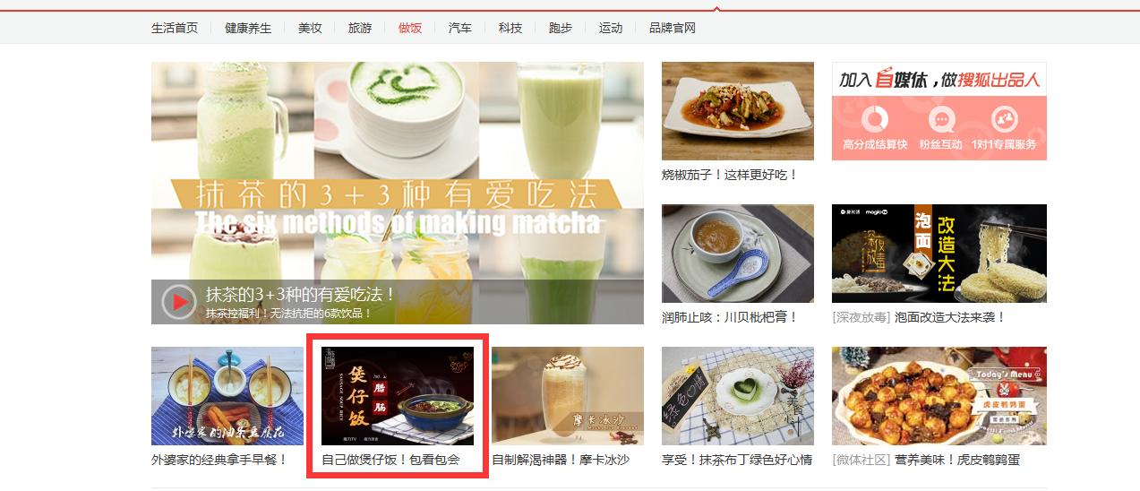深夜放毒21 搜狐生活频道做饭小焦点