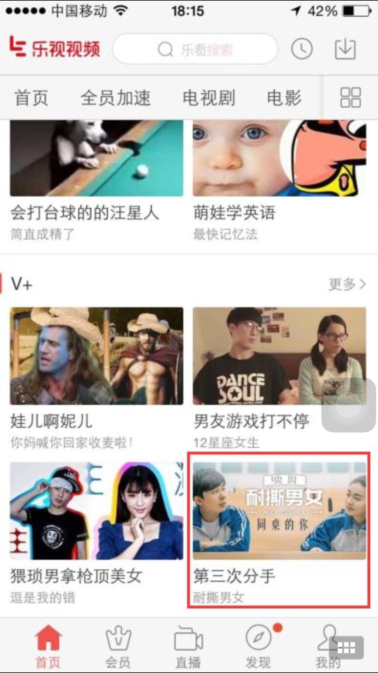 耐撕男女07 乐视app首页V+推荐