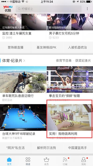 优酷app首页纪录片频道