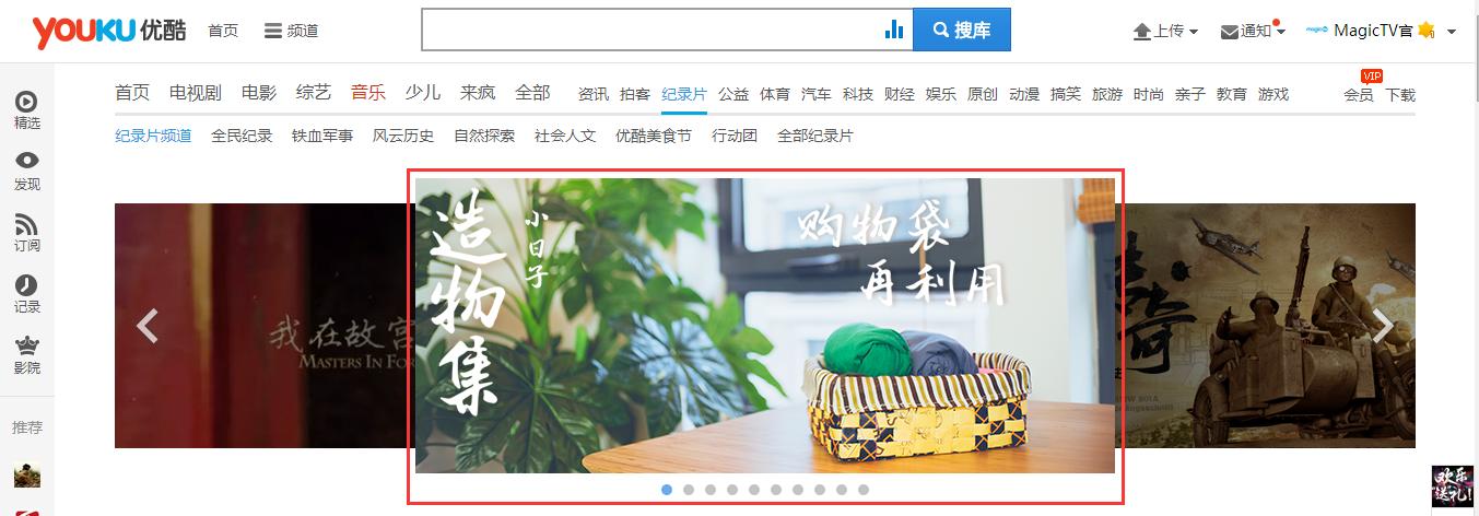优酷纪录片频道banner