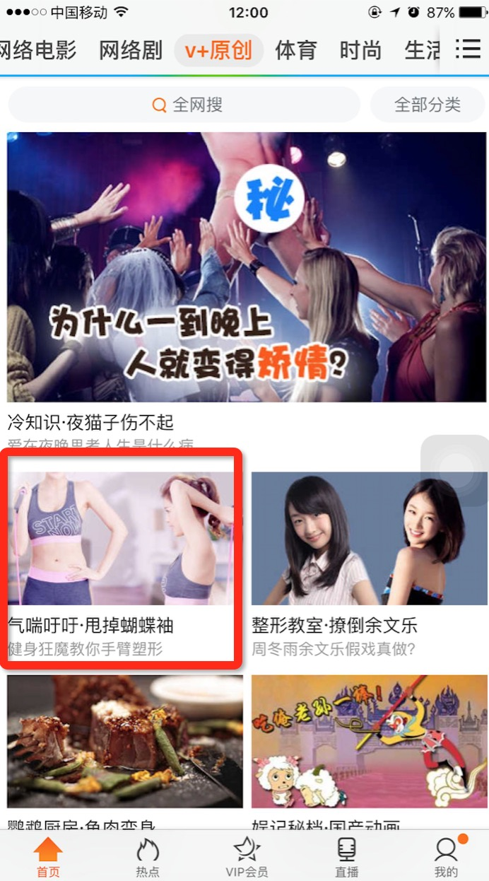 腾讯appV+原创