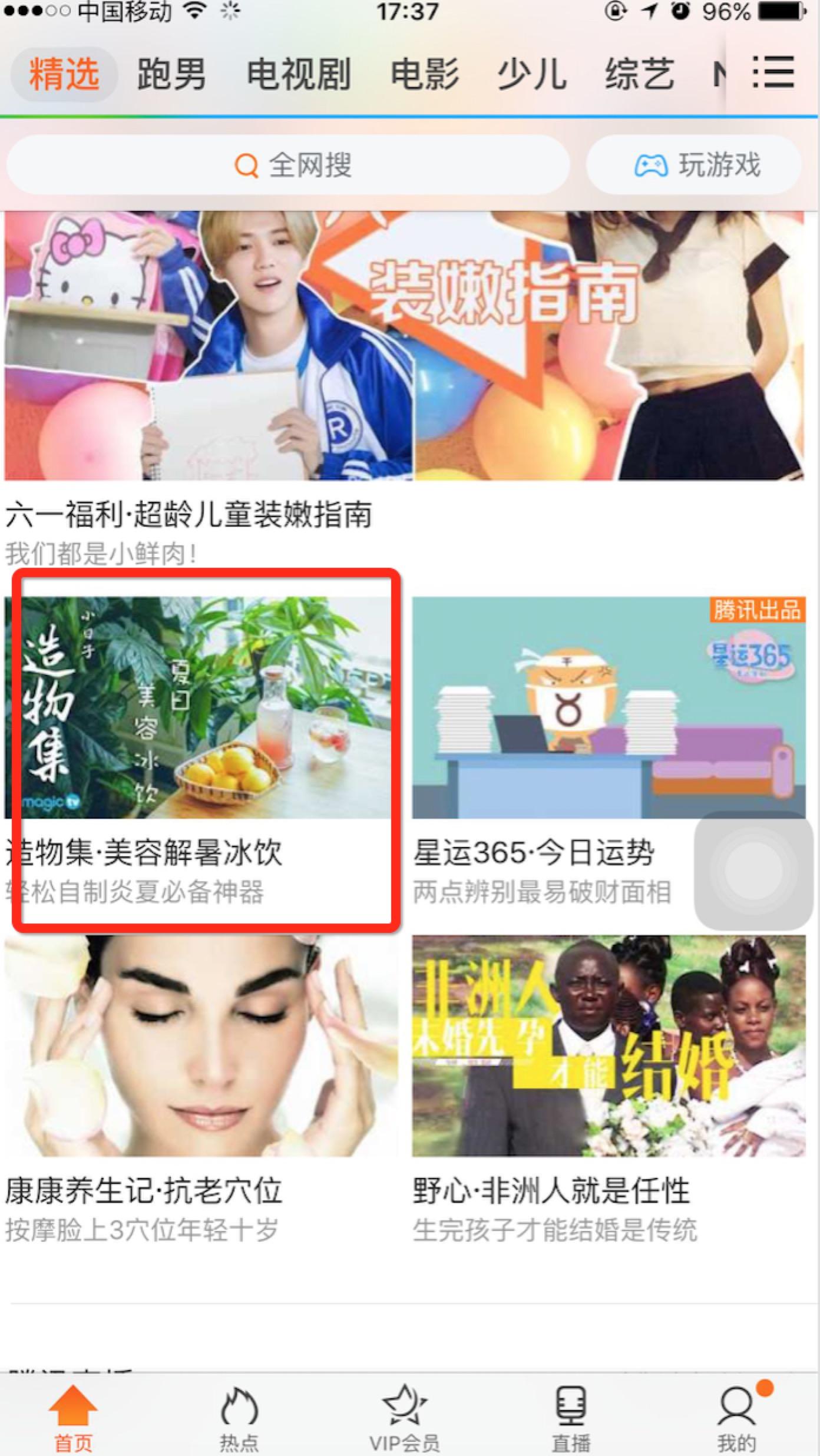 腾讯app首页精选