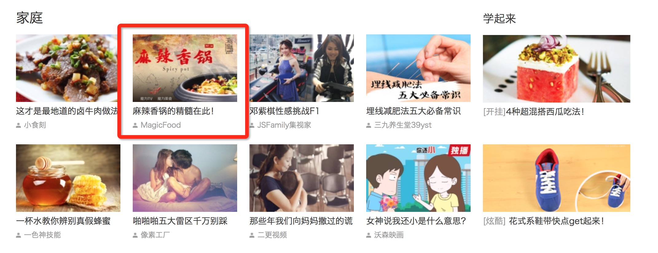 搜狐生频道家庭
