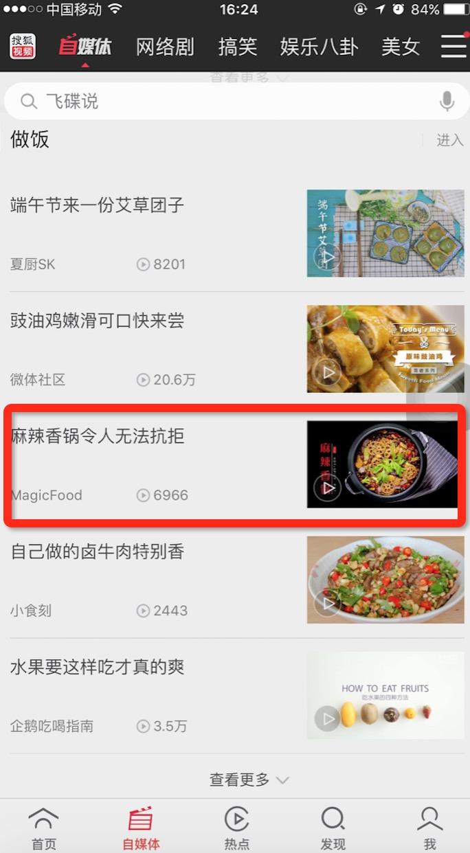 搜狐app自媒体做饭板块