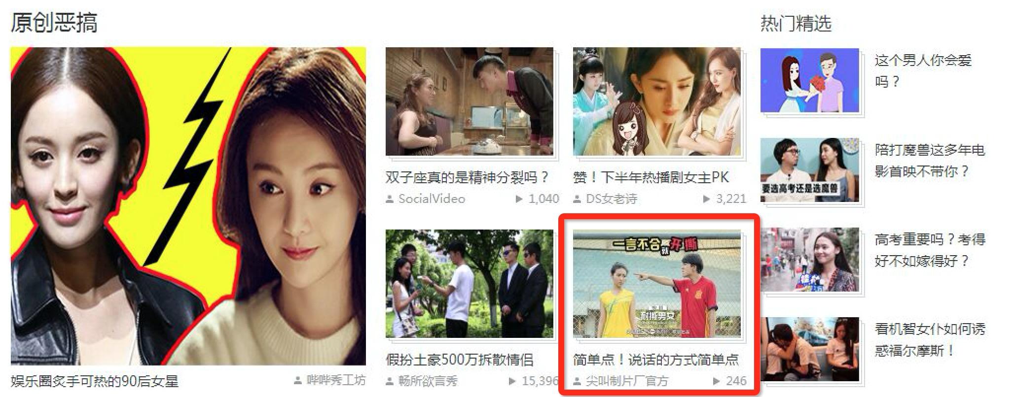 搜狐搞笑频道原创恶搞