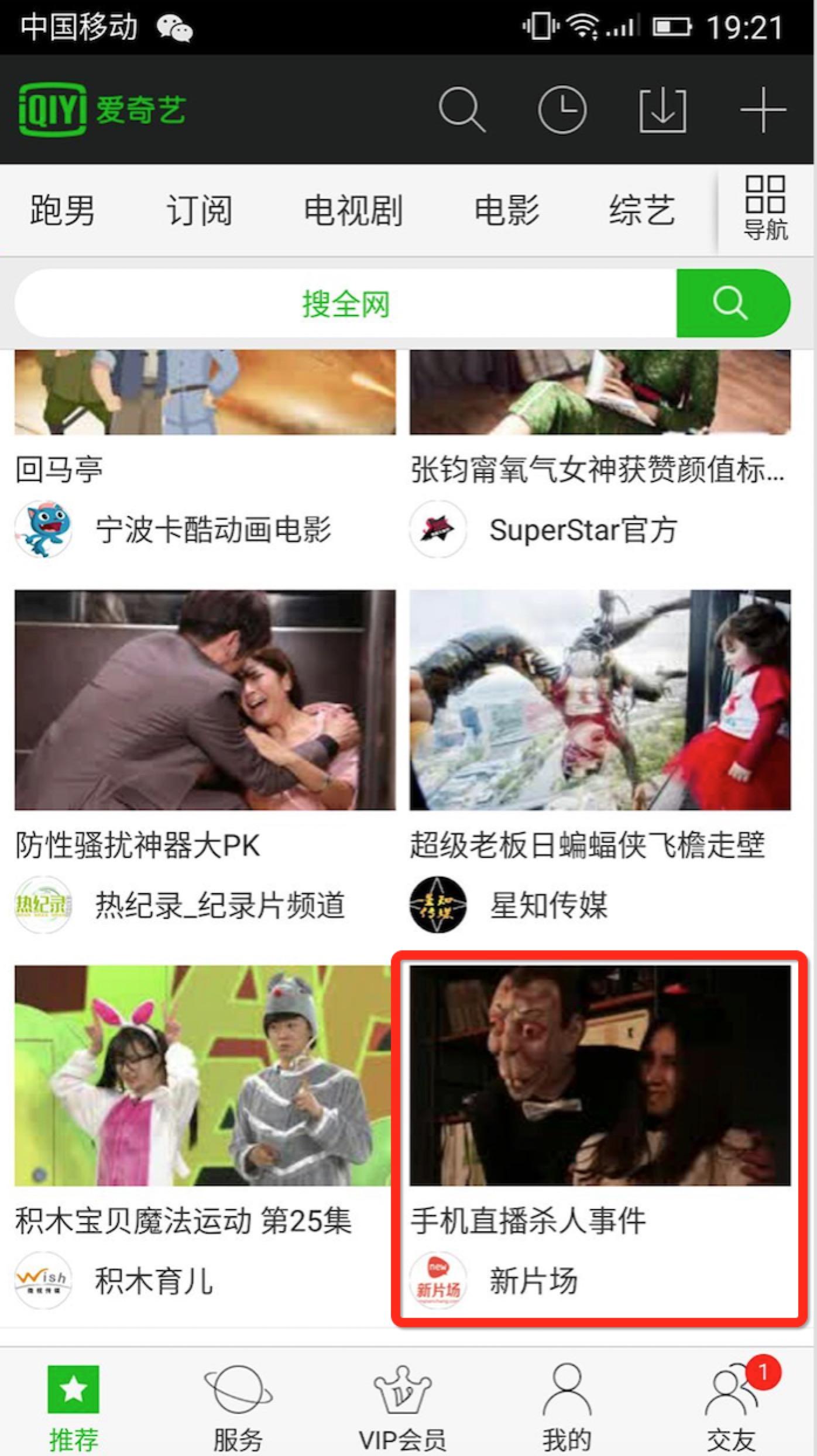 爱奇艺app首页推荐