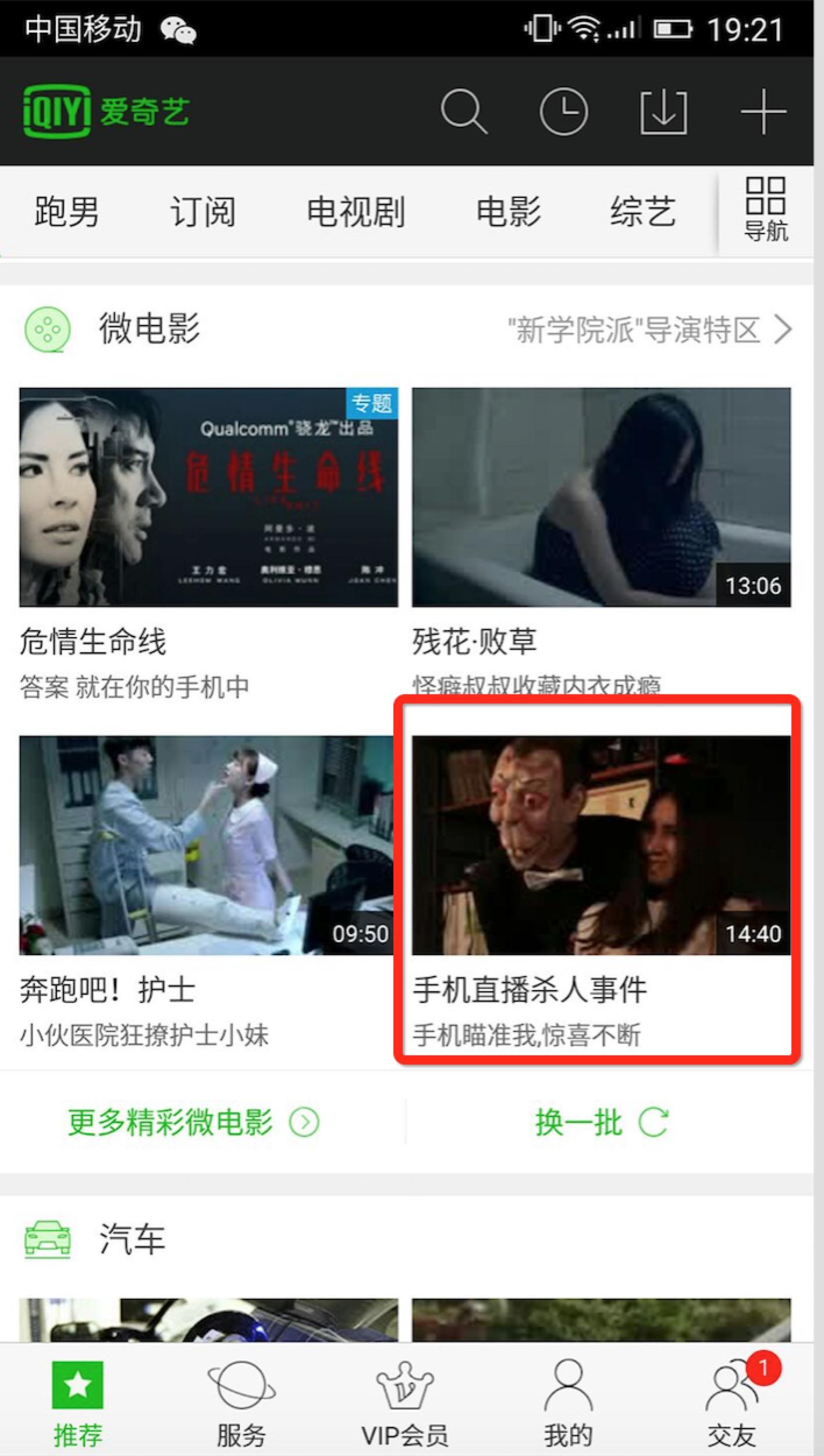 爱奇艺app微电影
